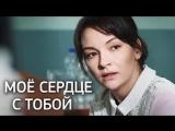 Мое сердце с тобой 1-4 серия (2018) HD 720