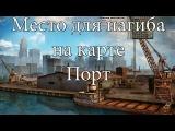 Место для нагиба на карте Порт [wot-vod.ru]