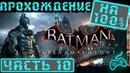Batman Arkham Knight Прохождение Часть 10 Миссия дьякона Разговор с Оракулом в часовой башне