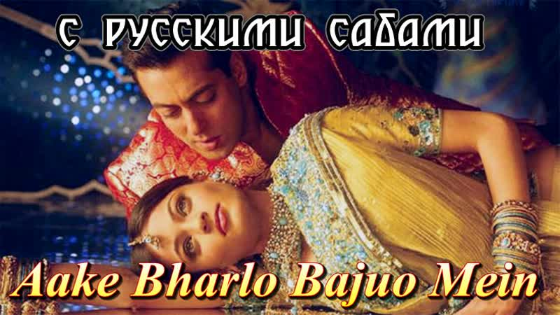 Aake Bharlo Bajuo Mein - Lucky No Time For Love (рус.суб.)