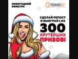 Новогодний конкурс от ТЕХНО37