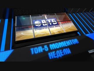 Студенческая лига ВТБ. Топ-5 лучших моментов недели (24.12.18 - 30.12.18)