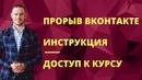Прорыв ВКонтакте. Доступ к курсу