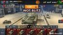WoT Blitz – Сливные бои