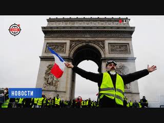 ПАРИЖ В ОГНЕ: почему в этом опять винят Россию