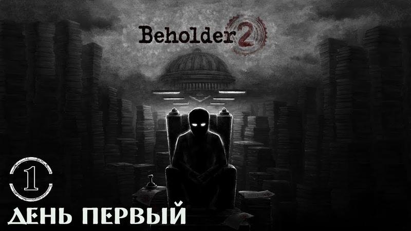 Прохождение Beholder 2 - Первый день (Ultra, PC, RUS)