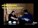 Юрий Козлов, финалист 2-го сезона Битвы экстрасенсов летает на метле - интервью Time V