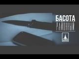 (Новый клип) Басота - Районный