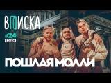 Вписка и Кирилл Бледный (Пошлая Молли) — про Нашествие, панк-рок и геев + новая песня