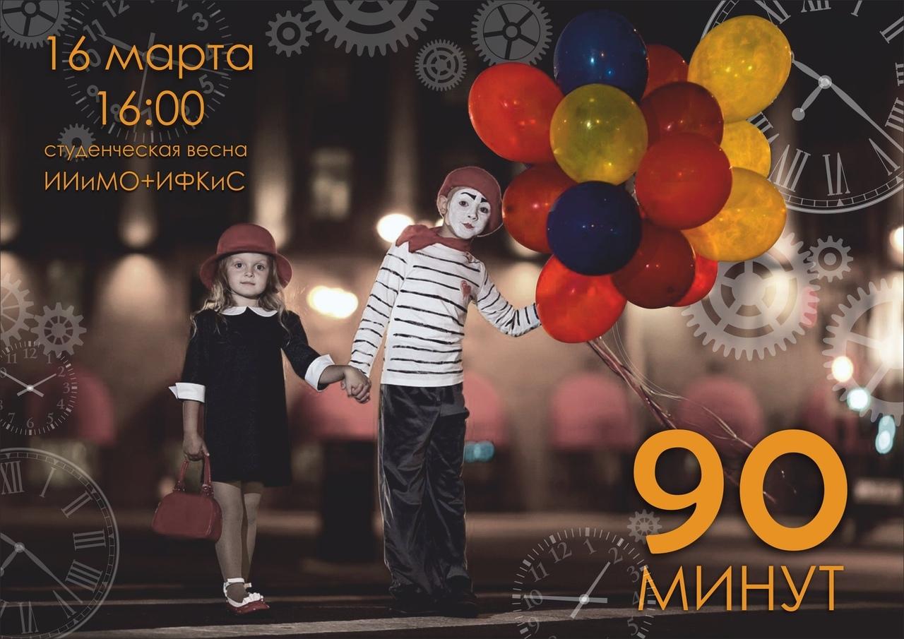 Афиша Студенческая весна ИИиМО + ИФКиС