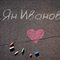 y_ivanova