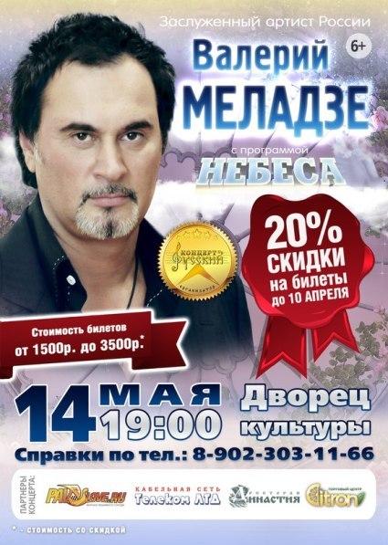 ВАЛЕРИЙ МЕЛАДЦЕ 14 МАЯ 2013 Дворец Культуры г.Павлово 6mMfHRPbseo