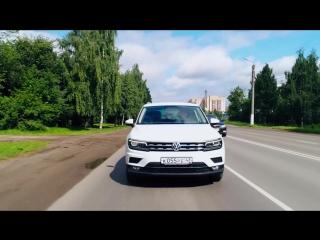 Ваш новый внедорожник Volkswagen Tiguan. Мощный и впечатляюще комфортный, создан чтобы удивлять!