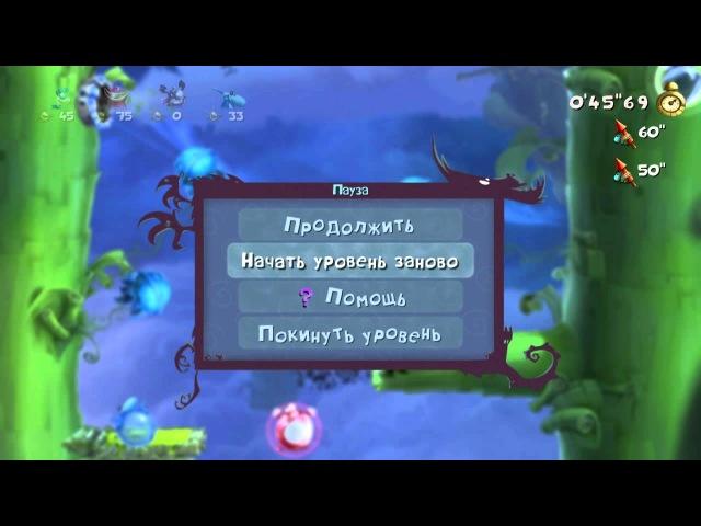 Rayman Legends CO-OP [ИгроПроходимец OSLIKt Женя Гриша] Part 029