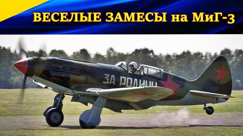 Веселые полеты на МиГ 3 в замесах Стиль а ля World of Warplanes Ил2 Штурмовик Битва за Москву