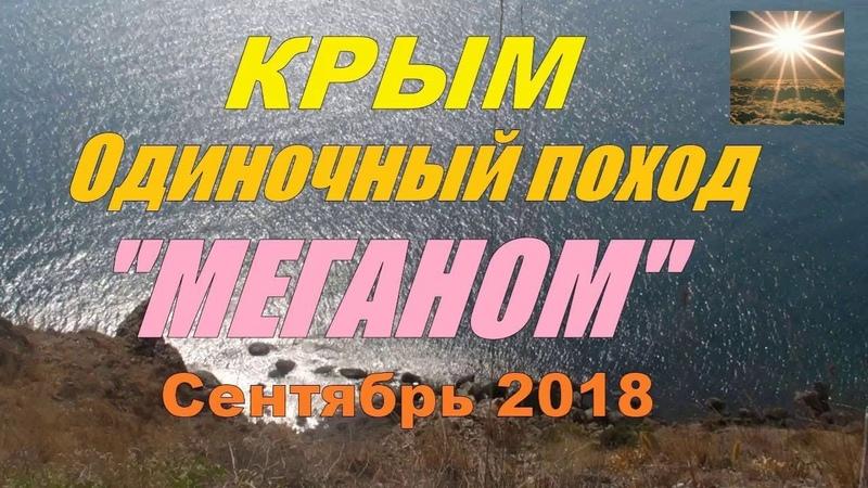 КРЫМ Одиночный поход МЕГАНОМ Сентябрь 2018