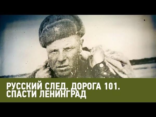 Спасти Ленинград - дорога 101.