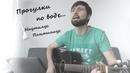 Песня Наутилуса Помпилиуса — Прогулки по воде | Русские рок песни под гитару | cover by G.Andrianov