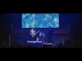 12 июля в Победе Triangle Sun — хедлайнеры самых модных вечеринок!