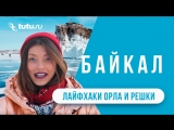 Озеро Байкал    #Тутухаки от Орла и Решки