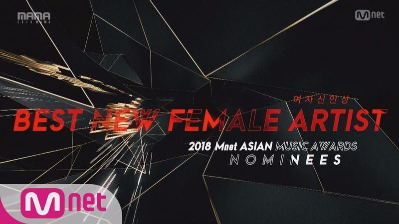 [2018 MAMA] Best New Female Artist Nominees