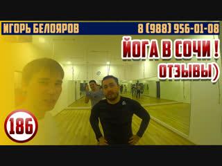✅ ИГОРЬ БЕЛОЯРОВ Занятия йогой в Сочи, записаться на йогу бесплатно!