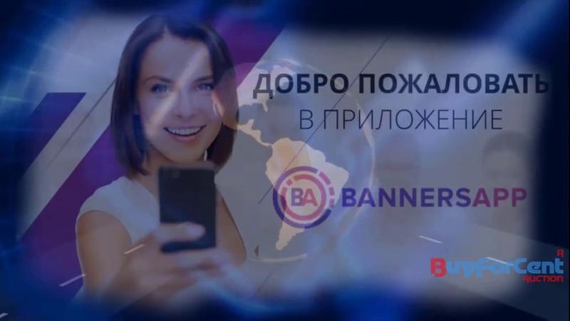 Banners app и Adpro2 ответы на вопросы от руководства компании Futurenet