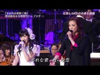 渡辺麻友×宝塚歴代トップスター「すみれの花咲く頃」「フライングゲ&