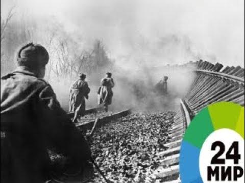 Война на рельсах - МИР 24