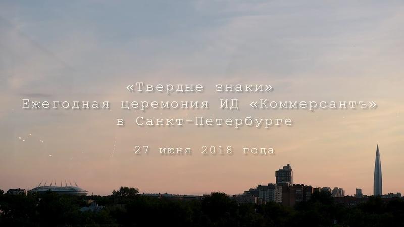 Твердые знаки Ежегодная церемония ИД Коммерсантъ в Санкт-Петербурге