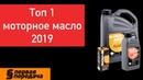 Масло в двигатель. Моторное масло Супротек Атомиум. Новинка 2018 - 2019. Первая передача НТВ