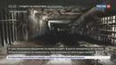 Новости на Россия 24 СКР начал проверку по факту обрушения на шахте в Туве