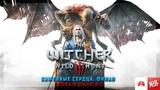 The Witcher 3. Wild Hunt Ведьмак 3. Дикая охота. Дополнения. Каменные сердца. Финал. Кровь и вино.