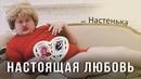 МС Настенька Настоящая любовь KISS CHALLENGE MEDUZA REMAKE