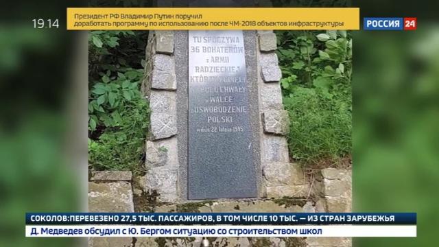 Новости на Россия 24 • В Польше осквернен еще один памятник советским воинам