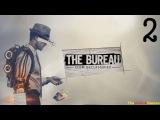 Прохождение The Bureau: XCOM Declassified - Часть 2 (Бюро)
