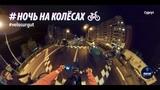 Ночной Велопробег в Сургуте. Смотрим в формате 360 на канале UGRA360