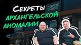 Петр Жилин и Александр Семаков секреты архангельской аномалии партнеры Coffee Like