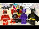 Аналог минифигурок Лего Бэтмен Фильм Харли Квинн, Робин, Женщина Кошка