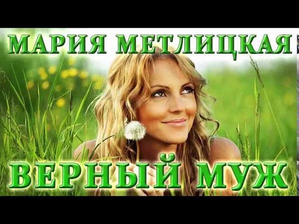 МАРИЯ МЕТЛИЦКАЯ. ВЕРНЫЙ МУЖ (01)