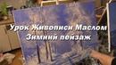 Мастер-класс по живописи маслом №42 - Зимний пейзаж. Как рисовать. Урок рисования Игорь Сахаров