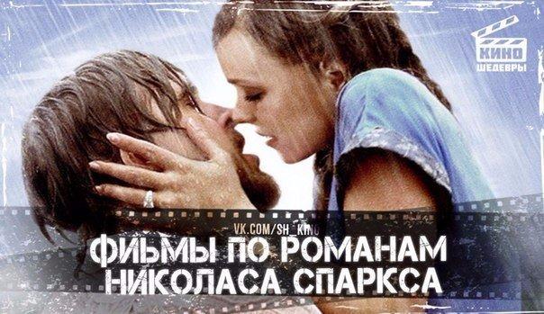 Подборка великолепных мелодрам по романам Николаса Спаркса.