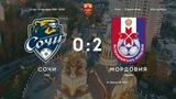 Сочи - Мордовия - 0:2. Олимп-Первенство ФНЛ-2018/19. 11-й тур