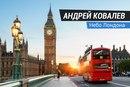 Андрей Ковалев фото #32