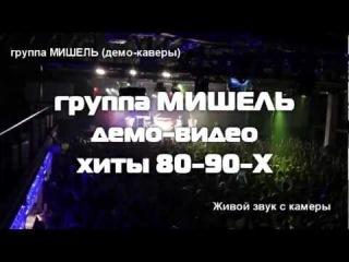 ������ ������ - ����-����� (������, ����-80-90-��)