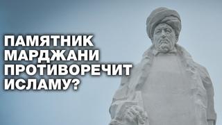 Памятник Марджани - это язычество! Точка зрения Руслана Айсина