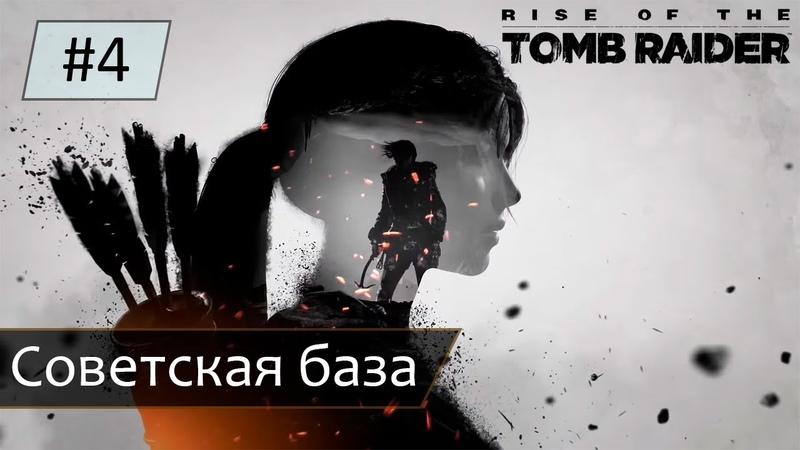 Прохождение Rise of the Tomb Raider (2015) /PS4/ ➤ Советская база [4] {4K}