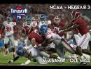 NCAA Football: Alabama - Ole Miss Rebels | LIVE
