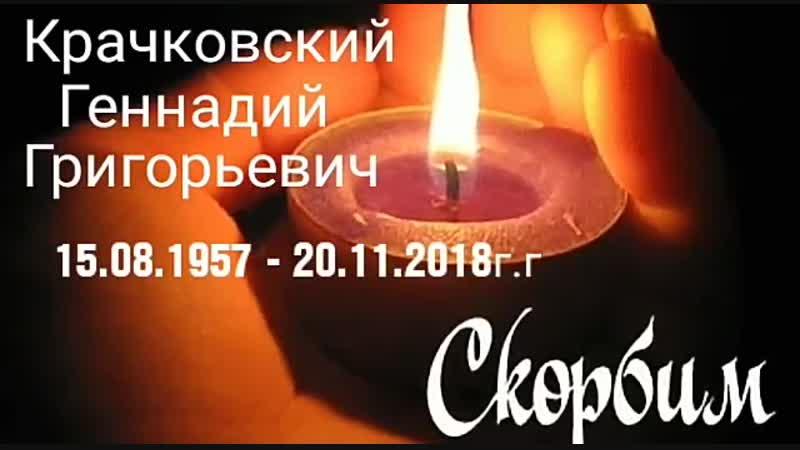 В память дяде Геннадию Крачковскому