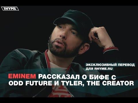Eminem рассказал о бифе с Tyler The Creator и Odd Future [часть 3]  ПЕРЕВЕДЕНО И ОЗВУЧЕНО